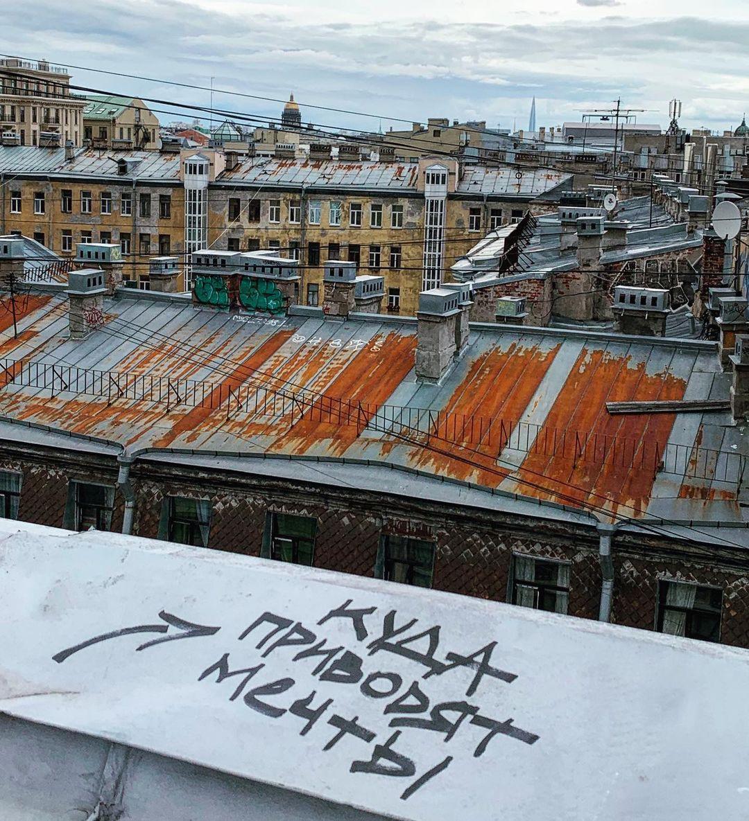 прогулки по крышам Питера
